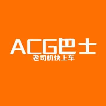 ACG巴士导航