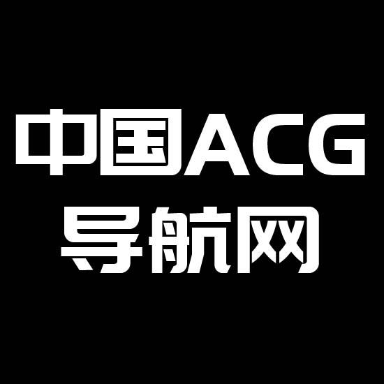 中国ACG导航网